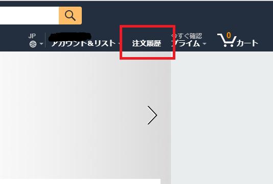 Amazonトップ画面 注文履歴を示す