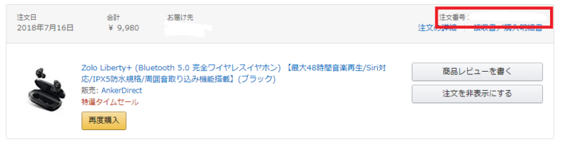 Amazon注文履歴画面 イヤホンの注文番号を示す