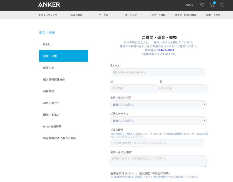 Anker公式サイトお問い合わせフォーム
