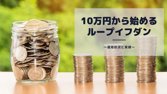 10万円からはじめるループイフダン!